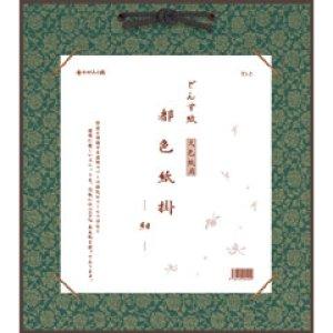 画像1: 色紙掛 どんす紙 寸松庵用 緑 (1)