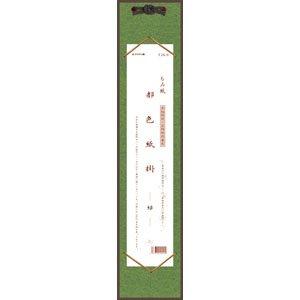 画像1: 短冊掛 もみ紙広巾短冊用 緑 (1)