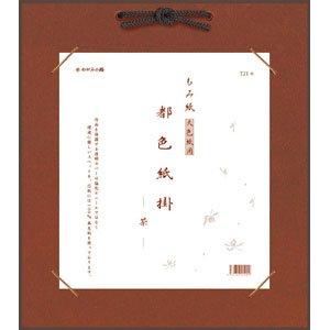 画像1: 大色紙掛 もみ紙 茶 (1)