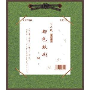 画像1: 寸松庵色紙掛 もみ紙 緑 (1)