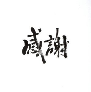 画像1: 書道家手書き色紙 感謝 (1)