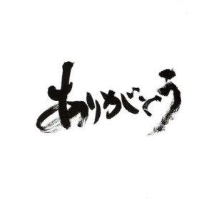 画像1: 書道家手書き色紙 ありがとう (1)