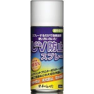 画像1: UV紫外線色あせ防止スプレー (1)