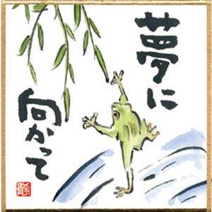 画像1: 豆色紙 印刷色紙「夢に向かって」 5枚入 (1)