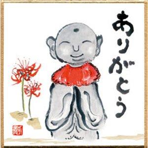 画像1: 豆色紙 印刷色紙「ありがとう」 5枚入 (1)