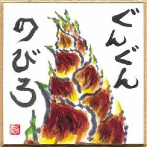 画像1: 豆色紙 印刷色紙「ぐんぐんのびろ」 5枚入 (1)