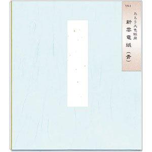 画像1: 大色紙用色紙たとう 新雲竜紙 青 (1)