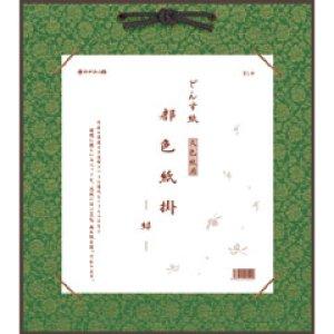 画像1: 色紙掛 どんす紙 小色紙用 緑 (1)