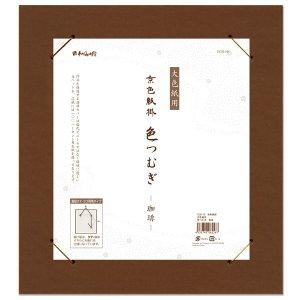画像1: 大色紙掛 色つむぎ 珈琲 (1)