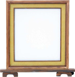 画像1: 大色紙立 硯屏 (1)