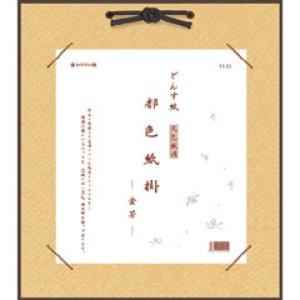 画像1: 色紙掛 どんす紙 大色紙用 金茶 (1)