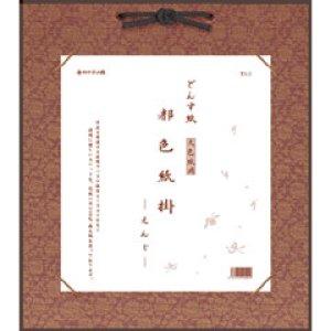 画像1: 色紙掛 どんす紙 寸松庵用 えんじ (1)