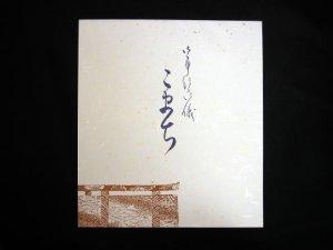 画像1: 色紙箋 こまち (1)
