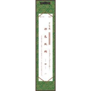 画像1: 短冊掛 どんす紙 短冊用(並・広兼用) 緑 (1)